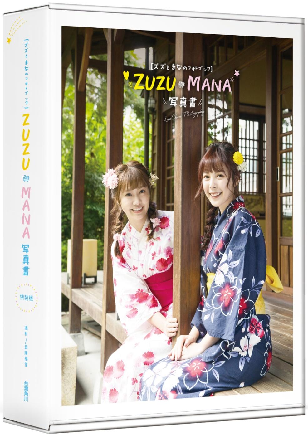 ZUZU與MANA寫真書(特裝...