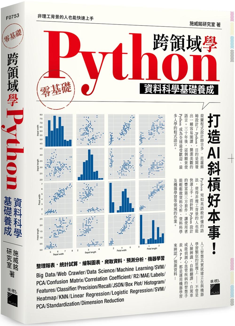 跨領域學 Python:資料科...
