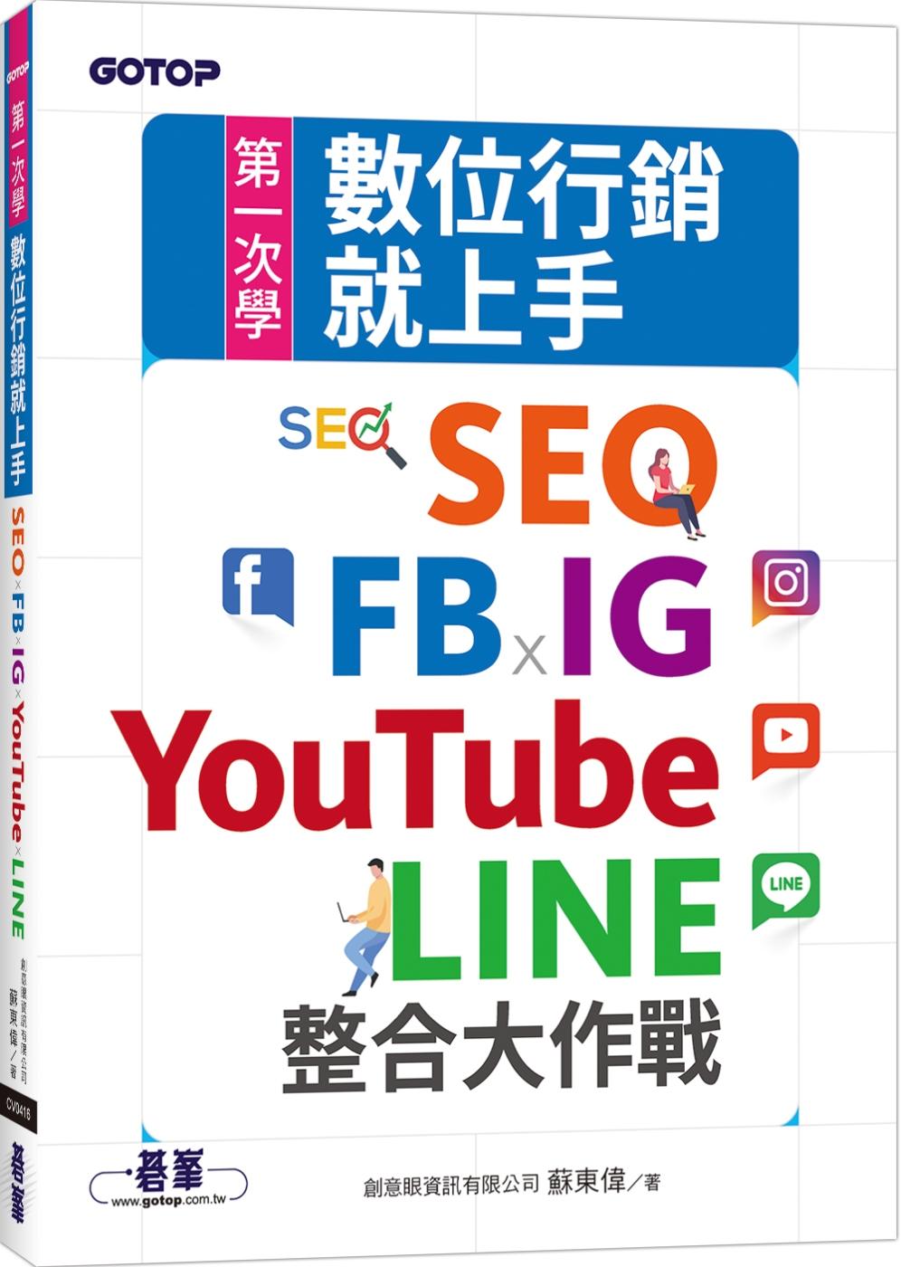 第一次學數位行銷就上手:SEO...