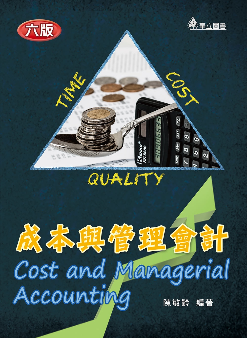 成本與管理會計(六版)