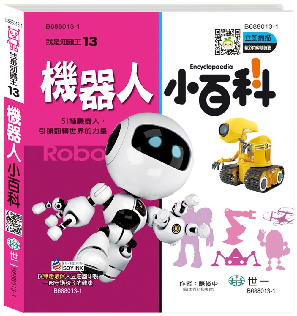 機器人小百科