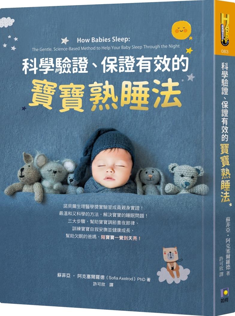 科學驗證、保證有效的寶寶熟睡法