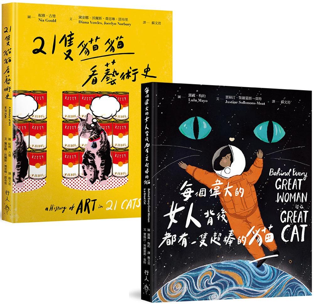 貓奴必備禮物套組(限量贈送喵星人插畫帆布袋):21隻貓貓看藝術史+每個偉大的女人背後都有一隻超棒的貓