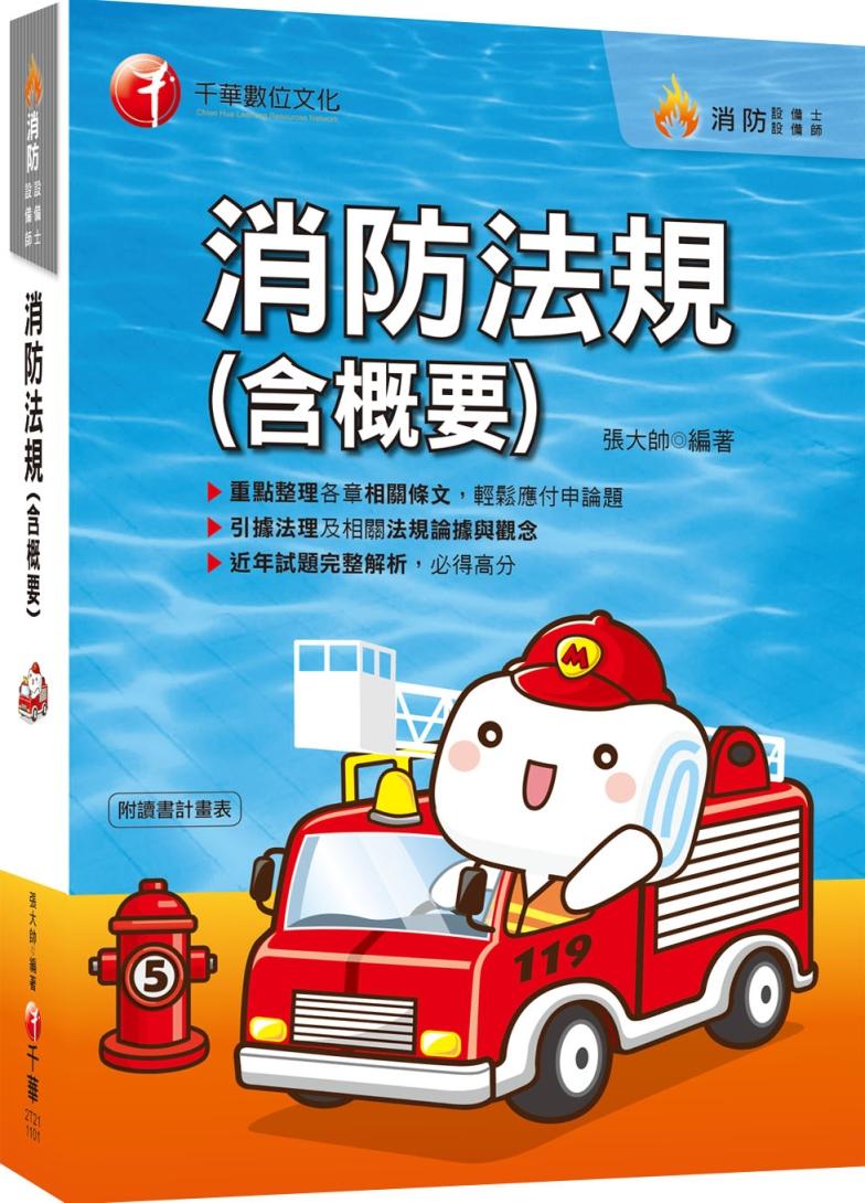 消防法規(含概要)〔2021消...