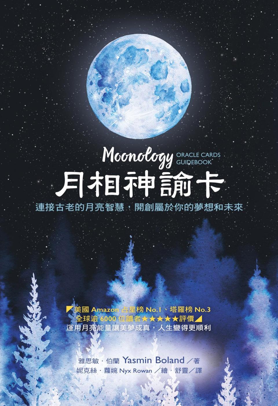 月相神諭卡:連接古老的月亮智慧...