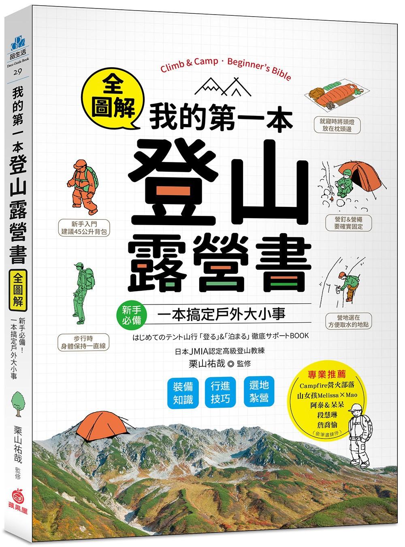 我的第一本登山露營書:新手必備...