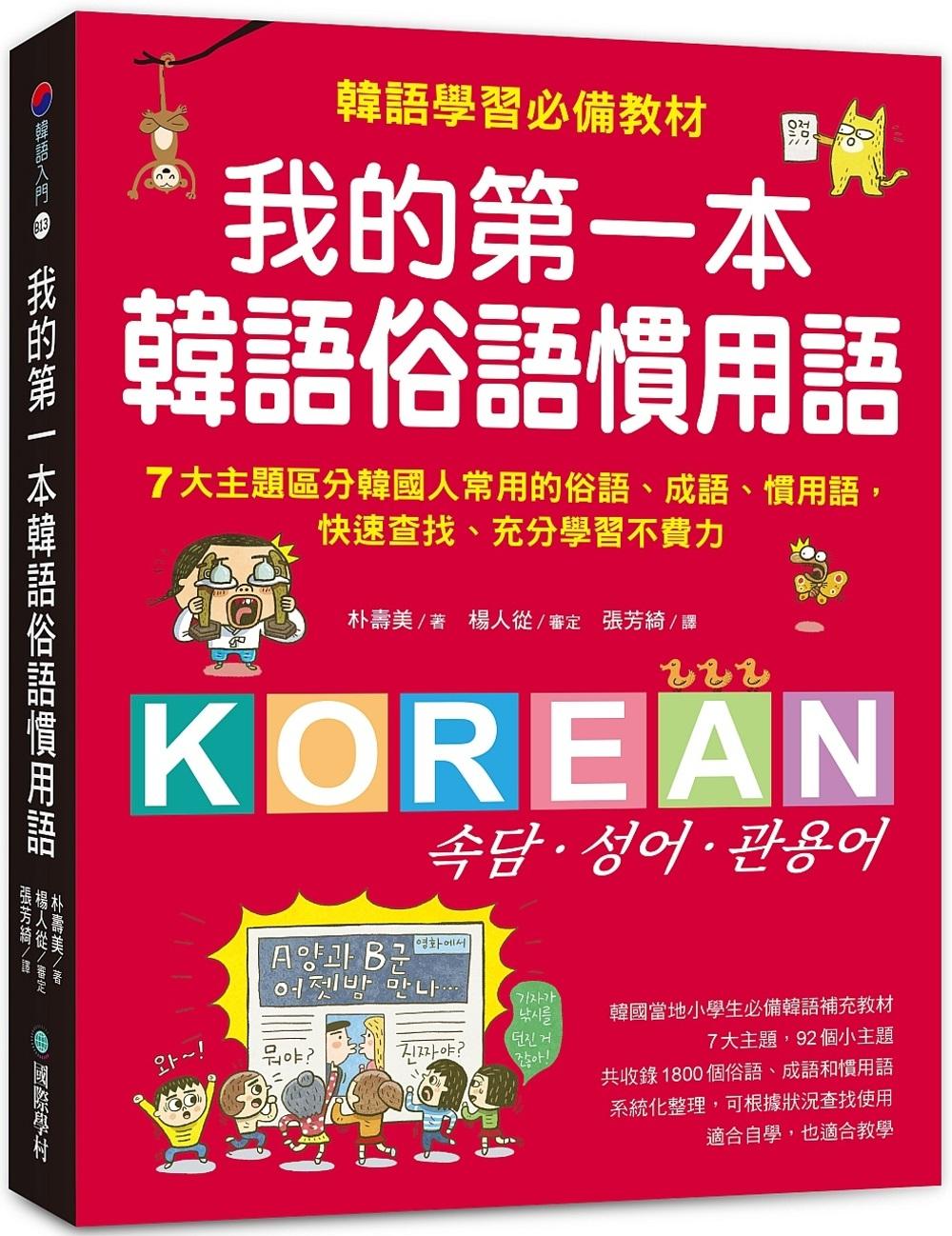 我的第一本韓語俗...