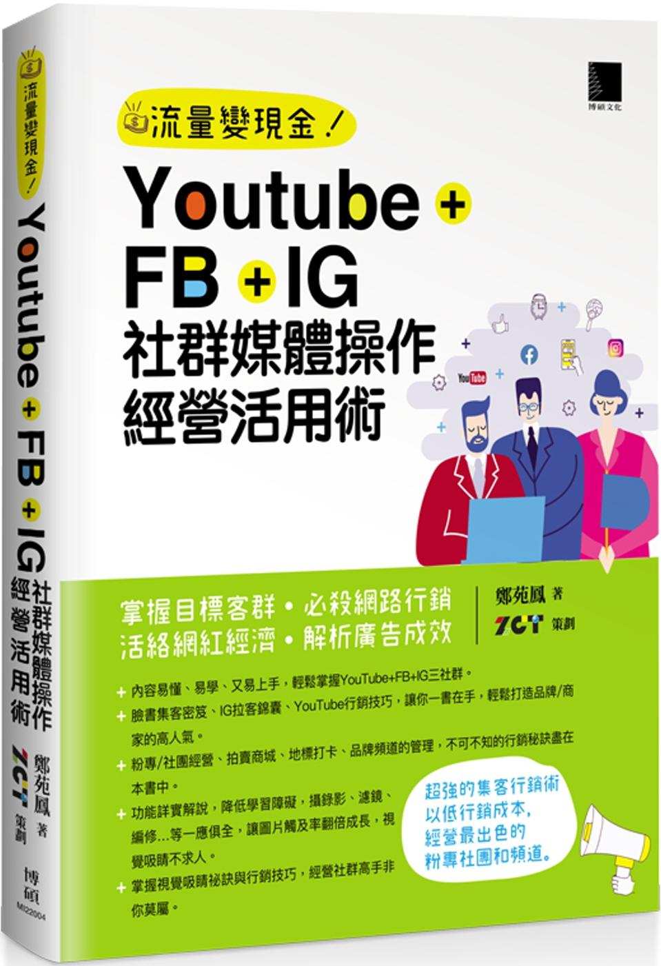 Youtube+FB+IG社群...
