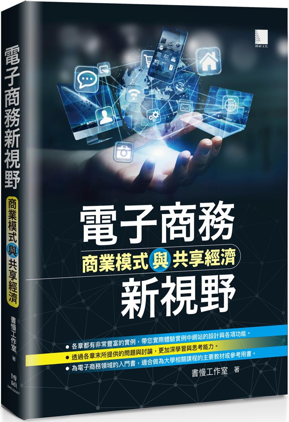 電子商務新視野:商業模式與共享...