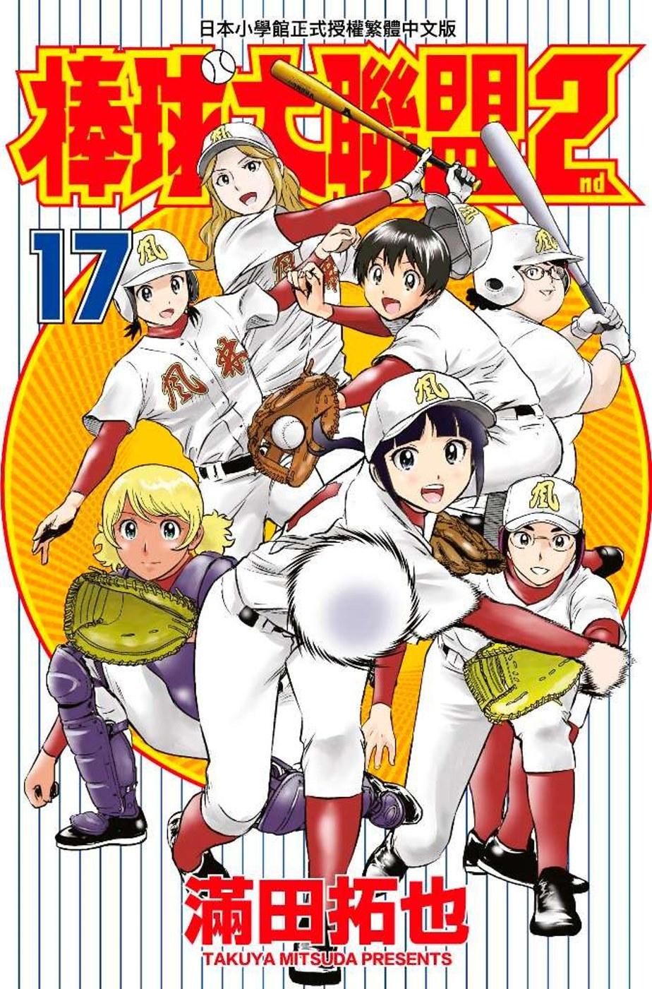 棒球大聯盟2nd(17)