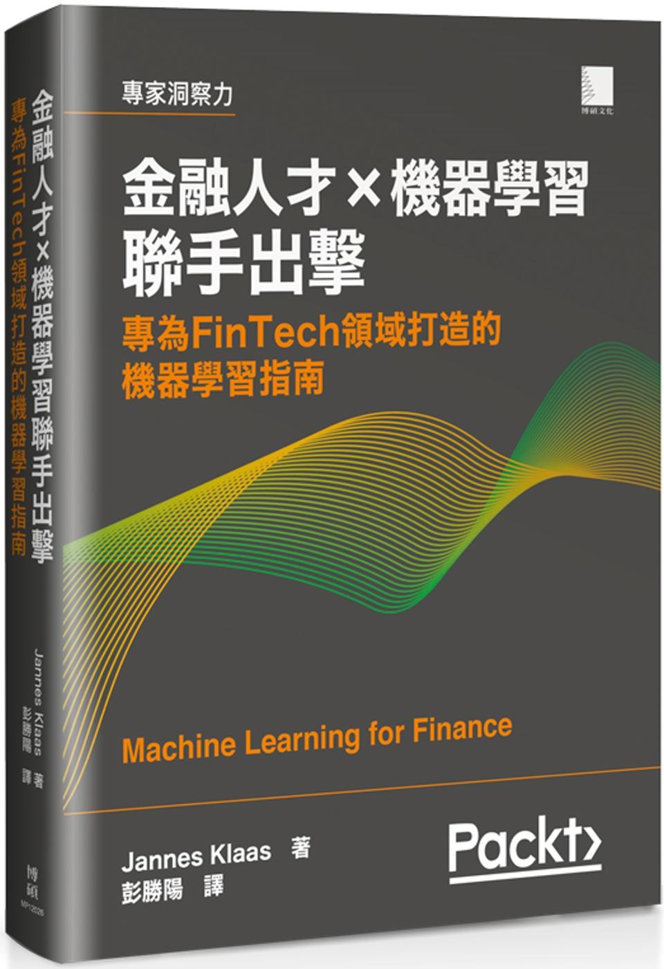 金融人才×機器學習聯手出擊:專...