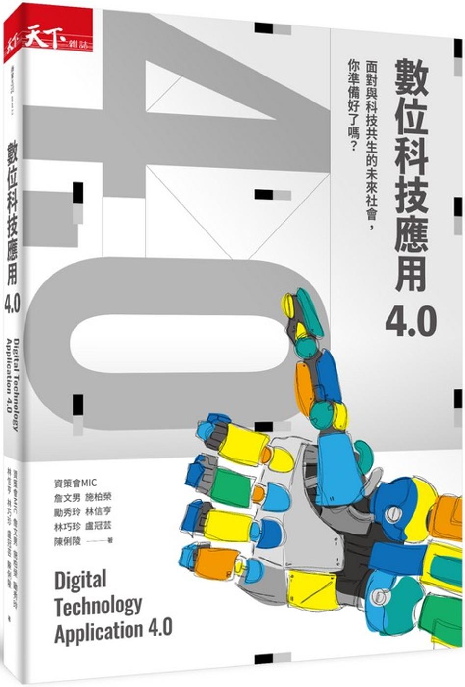 數位科技應用4.0:面對與科技...