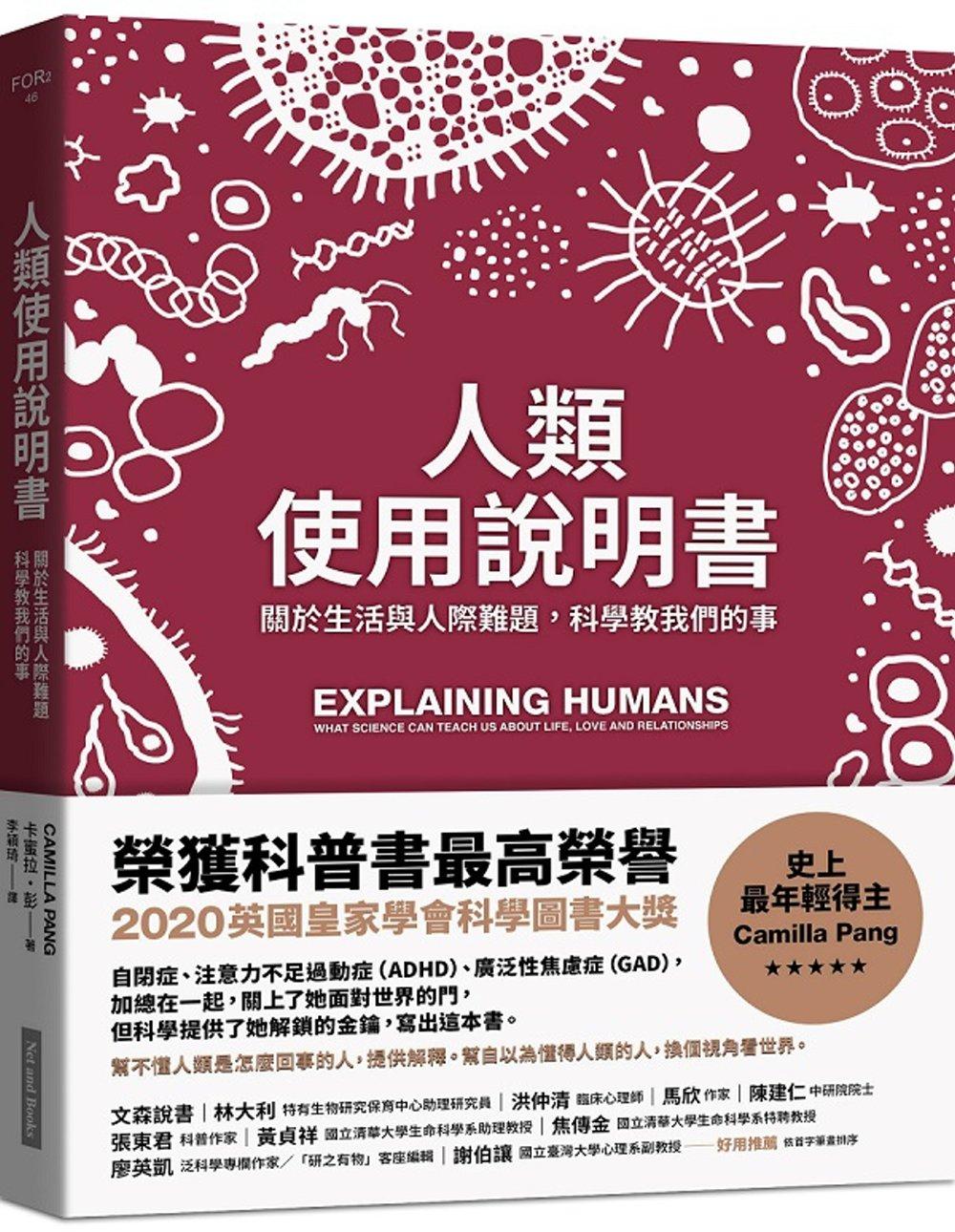 人類使用說明書:關於生活與人際難題,科學教我們的事