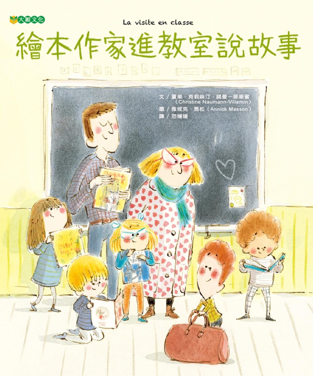 繪本作家進教室說故事