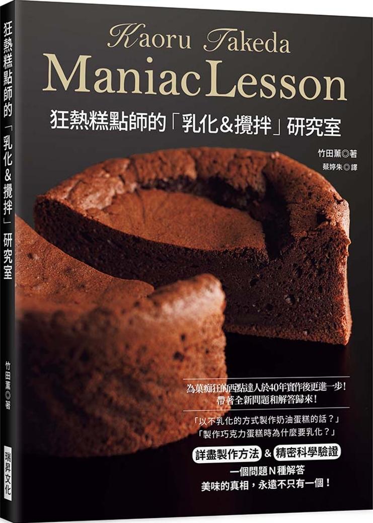 狂熱糕點師的「乳化&攪拌」研究...