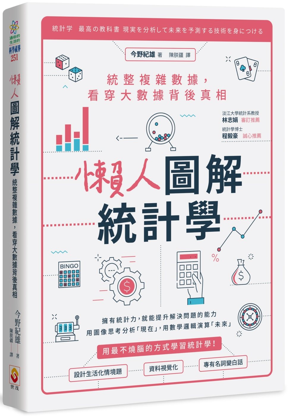 懶人圖解統計學:統整複雜數據,...