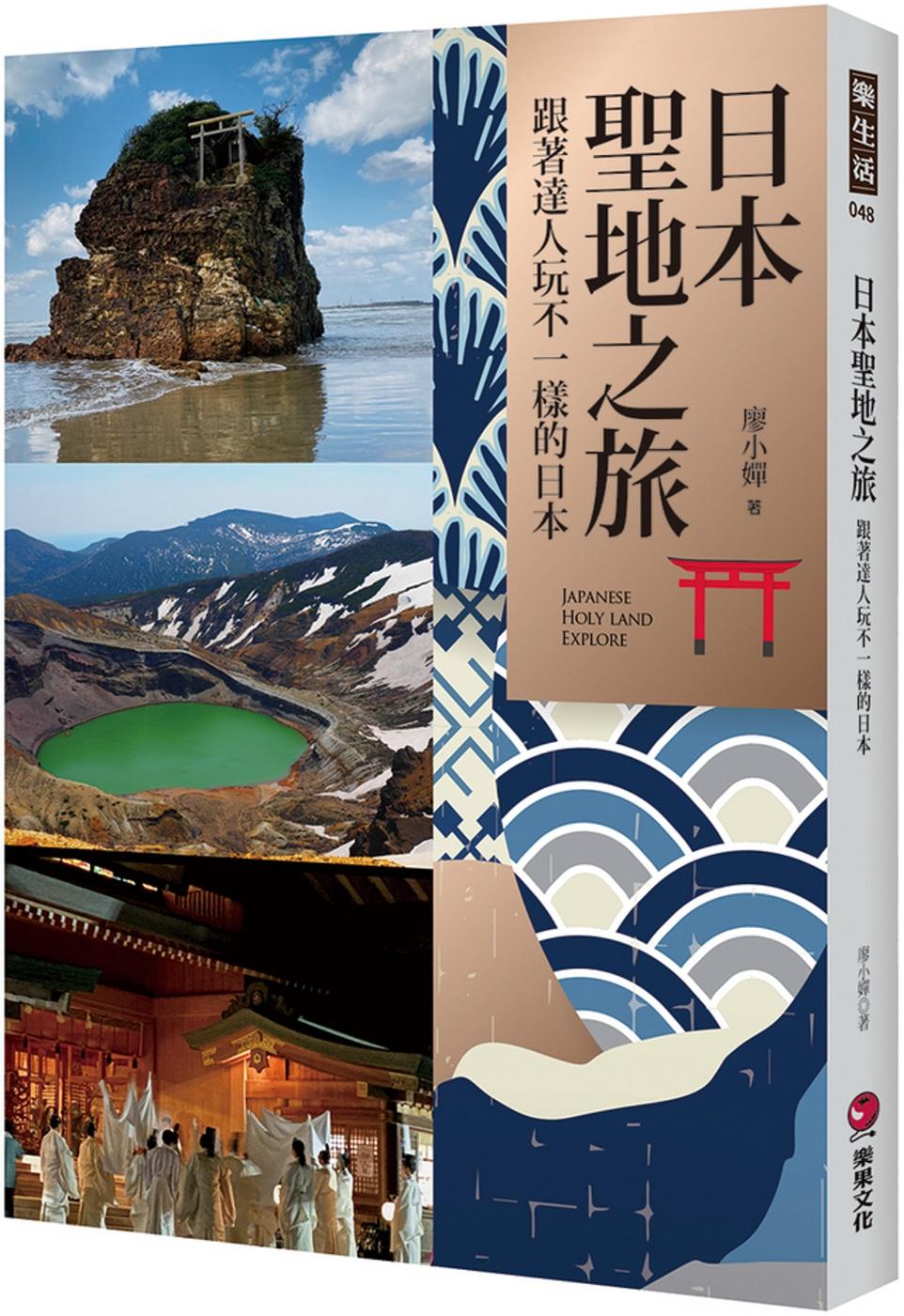 日本聖地之旅:跟著達人玩不一樣...