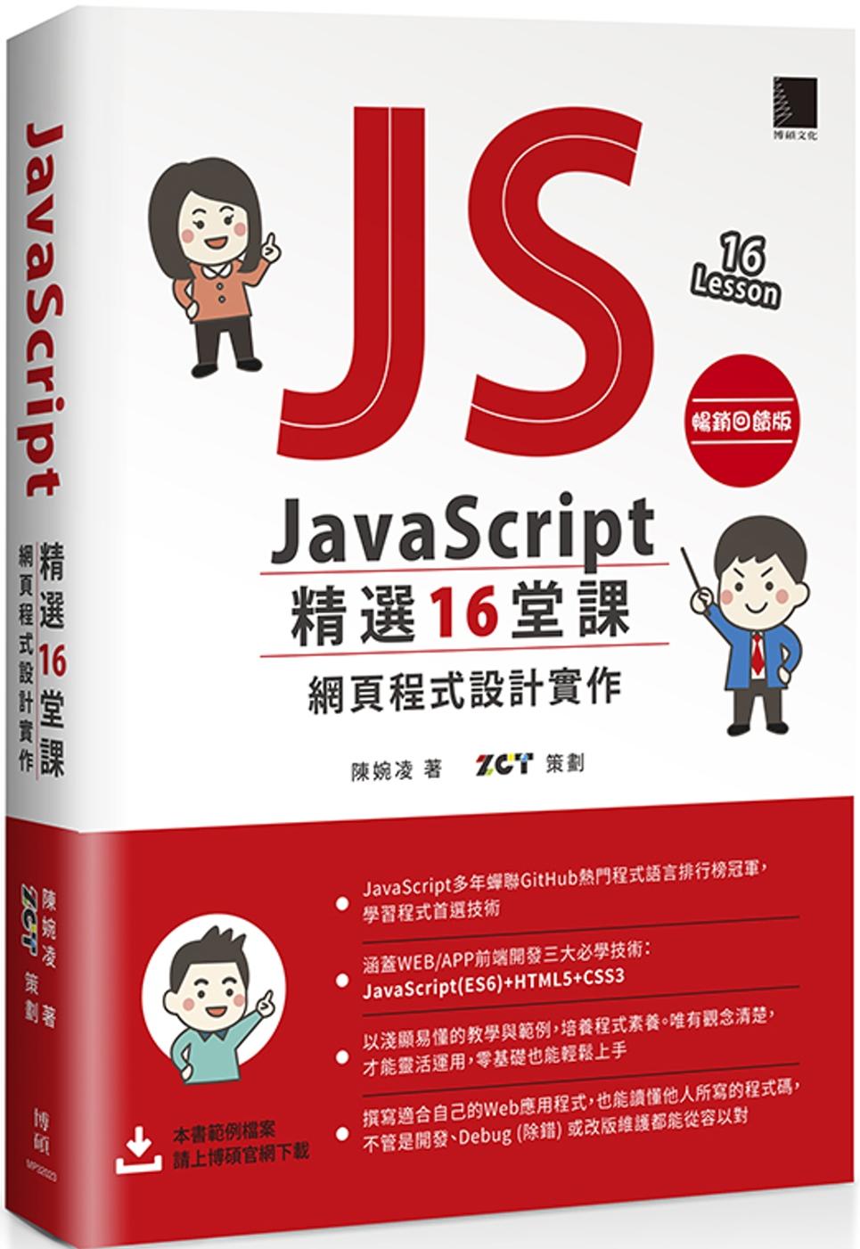 JavaScript 精選16...