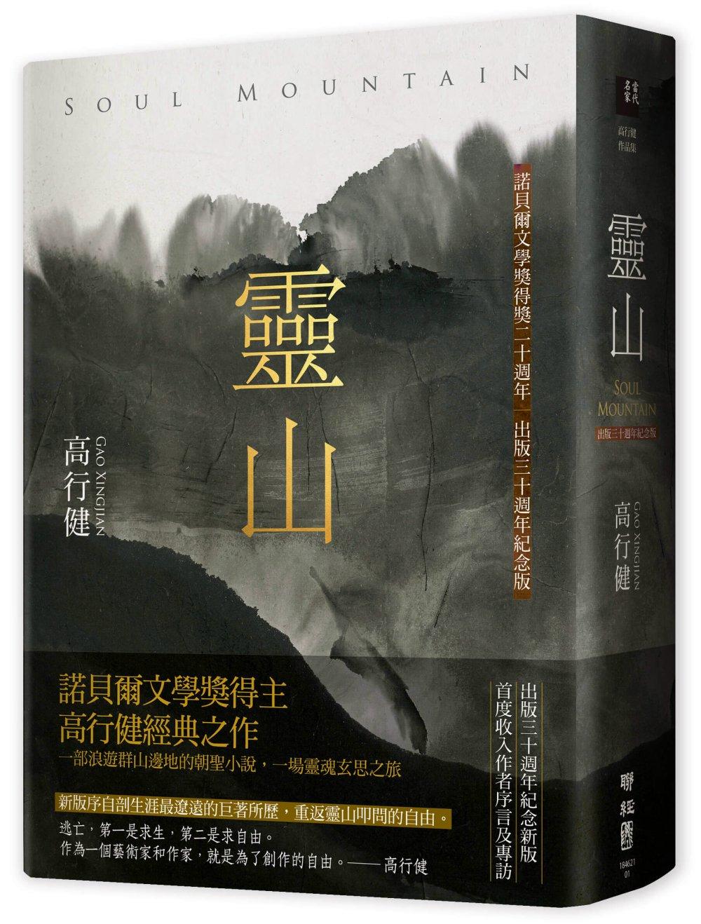 靈山(諾貝爾文學獎得獎20週年精裝簽名版,首度收入作者序言及專訪)