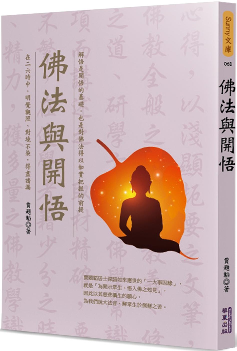 佛法與開悟