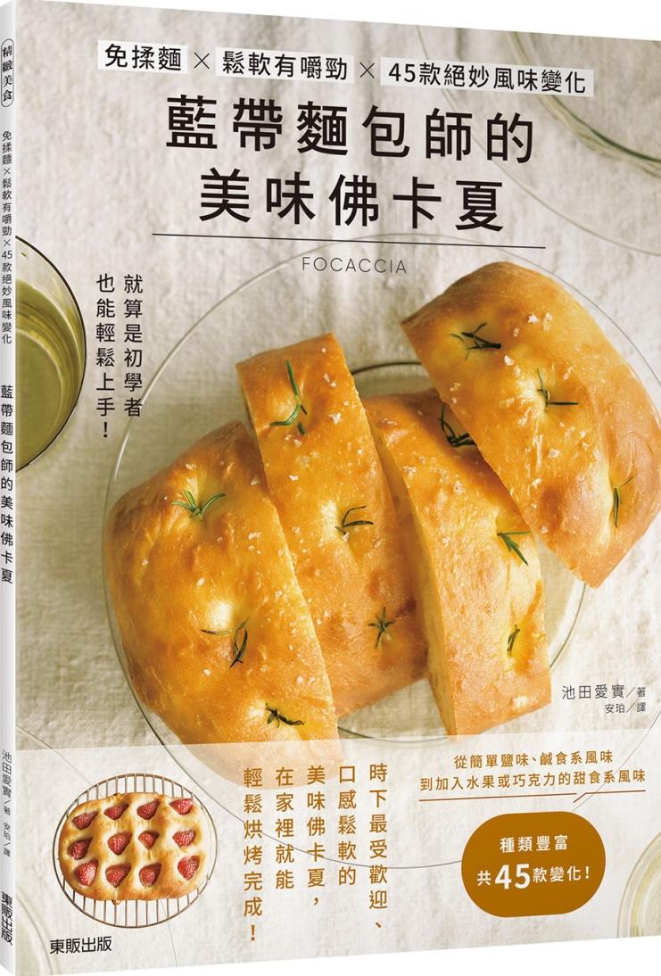 藍帶麵包師的美味佛卡夏:免揉麵...