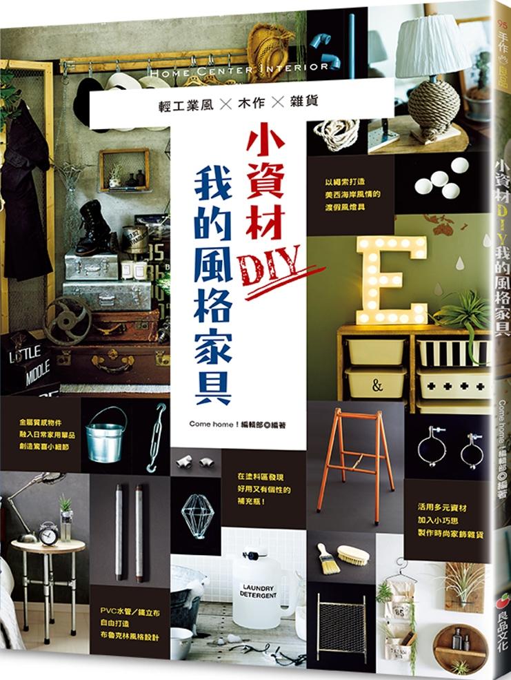 小資材DIY我的風格家具:輕工...