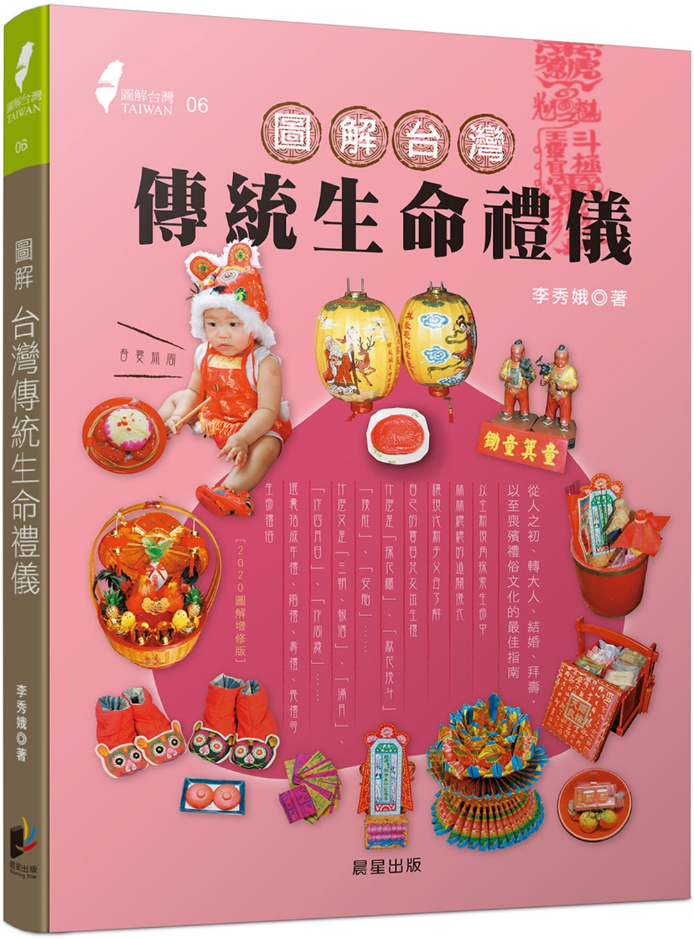 圖解台灣傳統生命禮儀(2020...