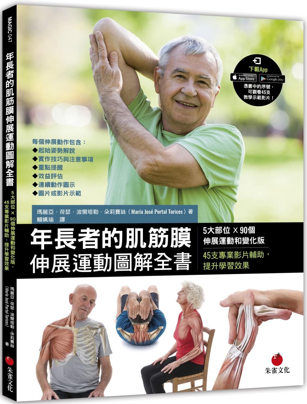 年長者的肌筋膜伸展運動圖解全書...