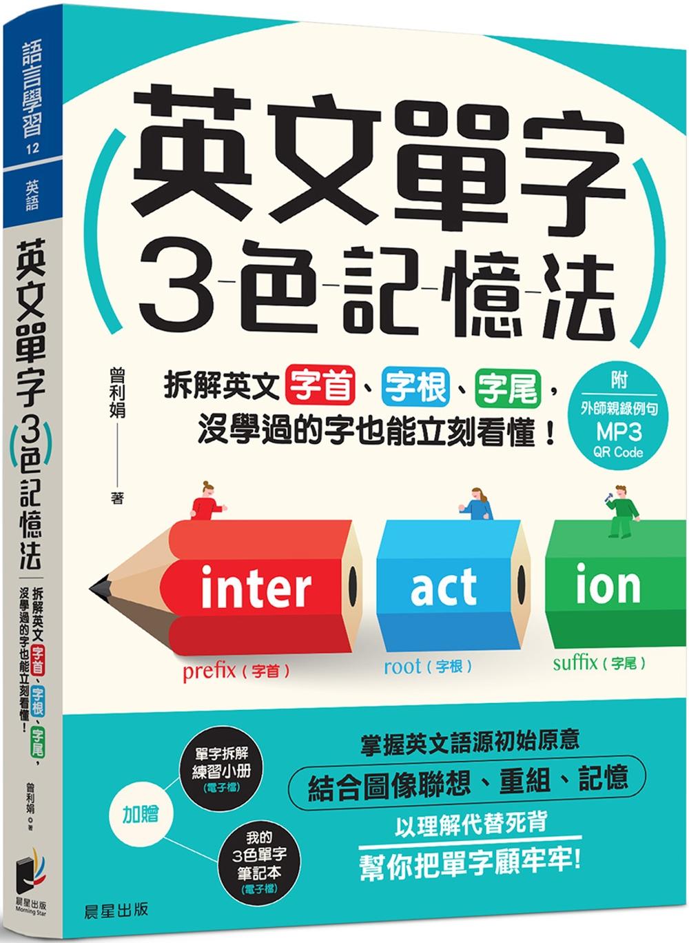英文單字3色記憶法:拆解英文字...