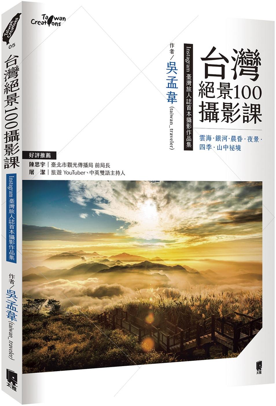 台灣絕景100攝影課:雲海、銀...