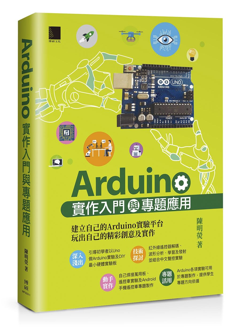 Arduino實作入門與專題應...
