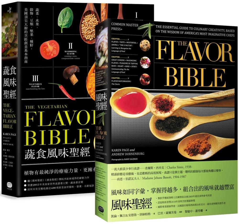 風味╳蔬食風味聖經(兩冊套書)