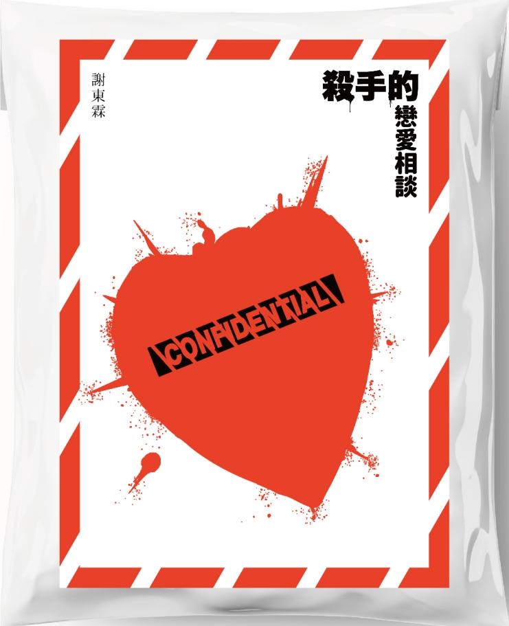 【獨家】殺手的戀愛相談(上下冊不分售)作者親簽扉頁+戀愛手槍電風扇特別版