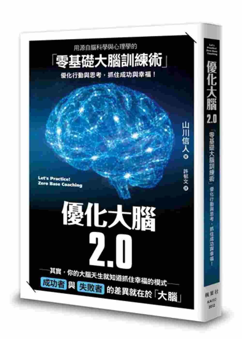 優化大腦2.0