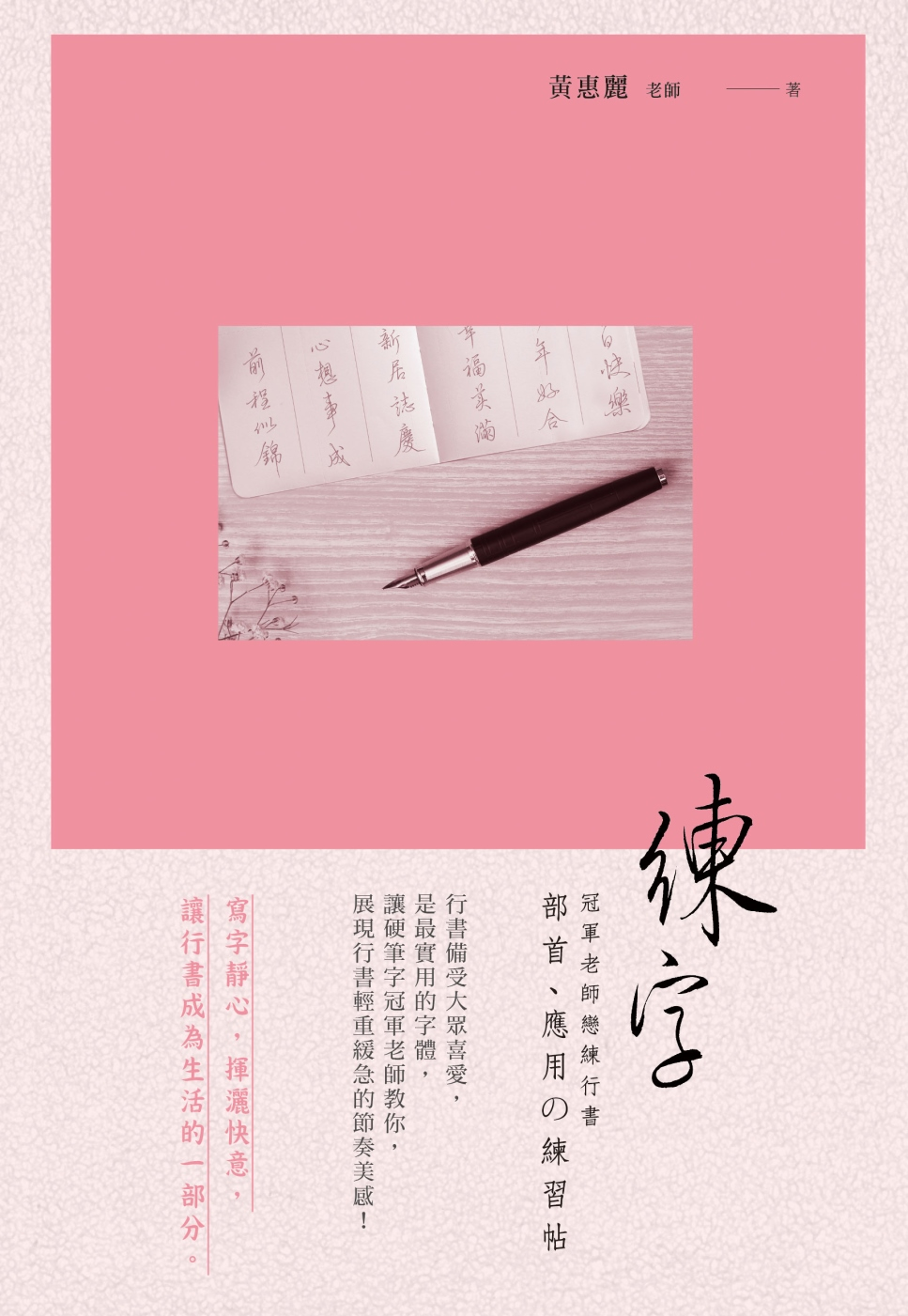 練字:冠軍老師戀練行書 部首﹑...