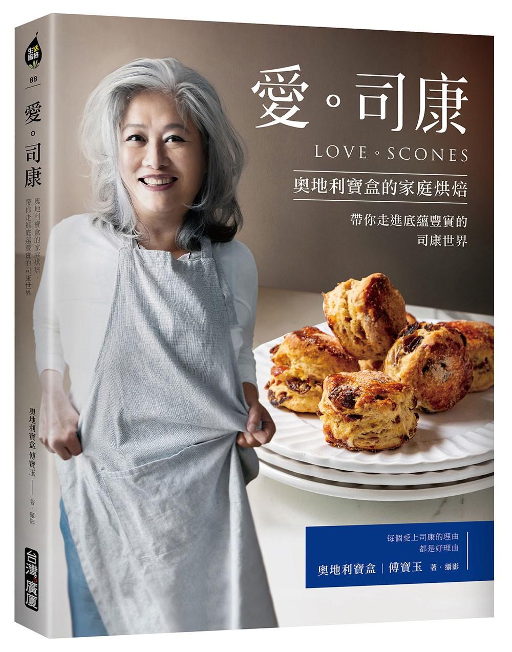 愛。司康:奧地利寶盒的家庭烘焙.帶你走進底蘊豐實的司康世界