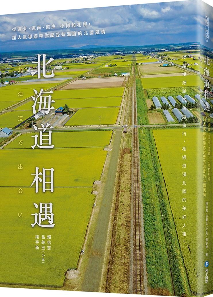 北海道相遇:從道東、道南、道央...