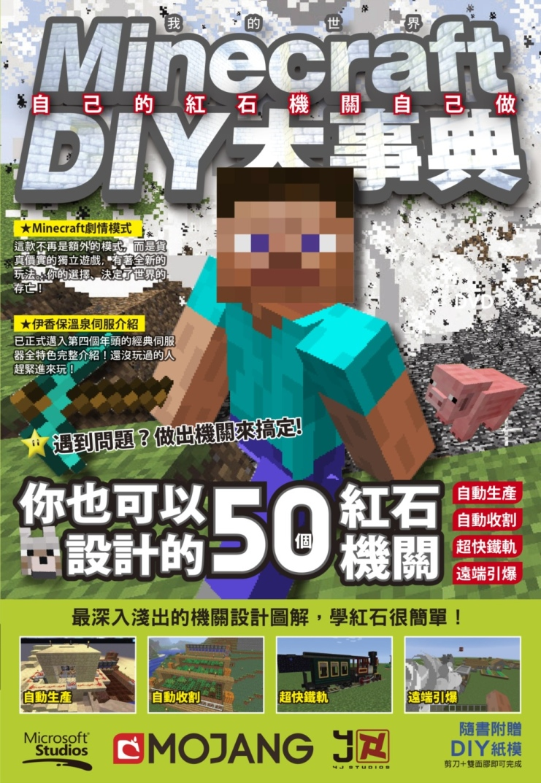 Minecraft DIY大事...