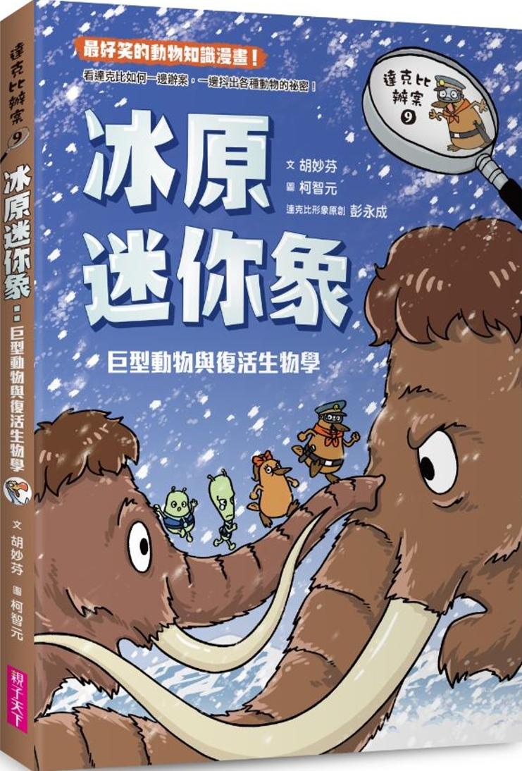 達克比辦案9:冰原迷你象:巨型動物與復活生物學