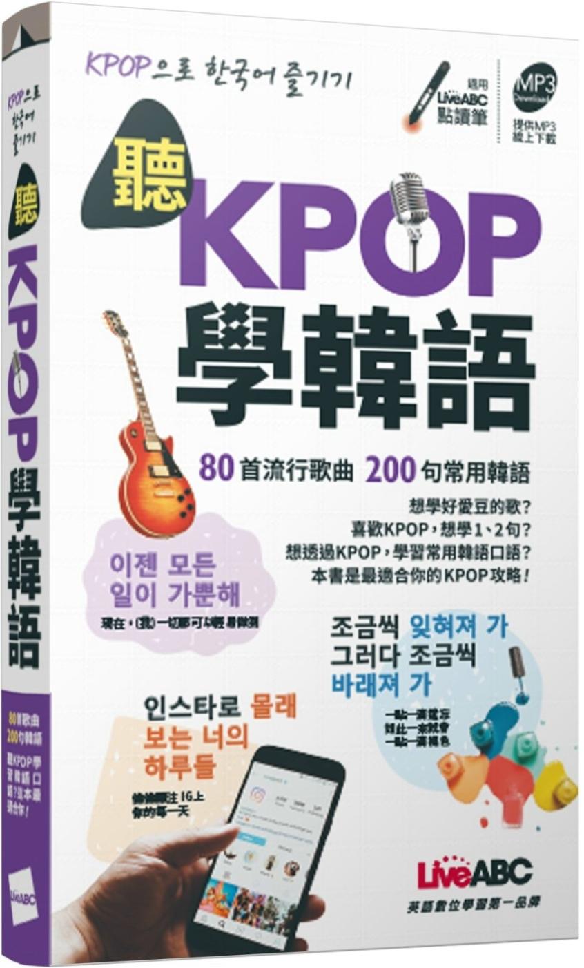 聽KPOP學韓語 80首流行歌...
