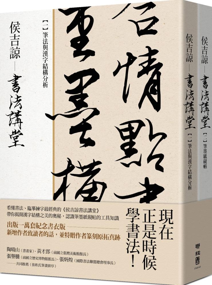 侯吉諒書法講堂:(一)筆法與漢...