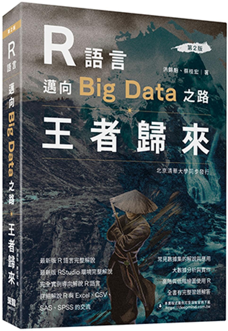 R語言邁向Big Data之路:王者歸來(第二版)