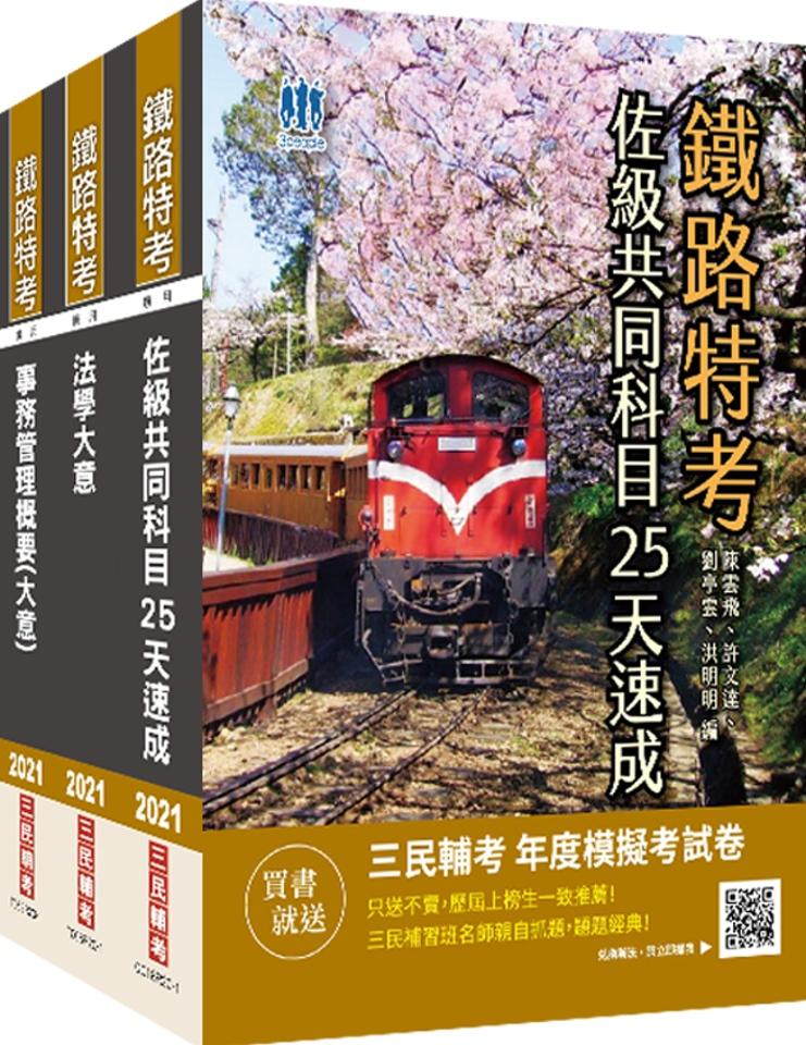 2021鐵路佐級[事務管理]速成套書(共同科目速成+法學大意+事務管理)贈公職英文單字[基礎篇]
