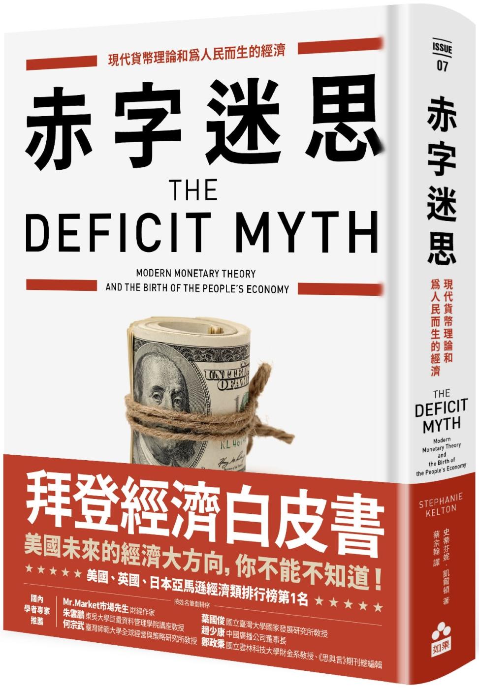 赤字迷思(博客來獨家限量精裝版):現代貨幣理論和為人民而生的經濟