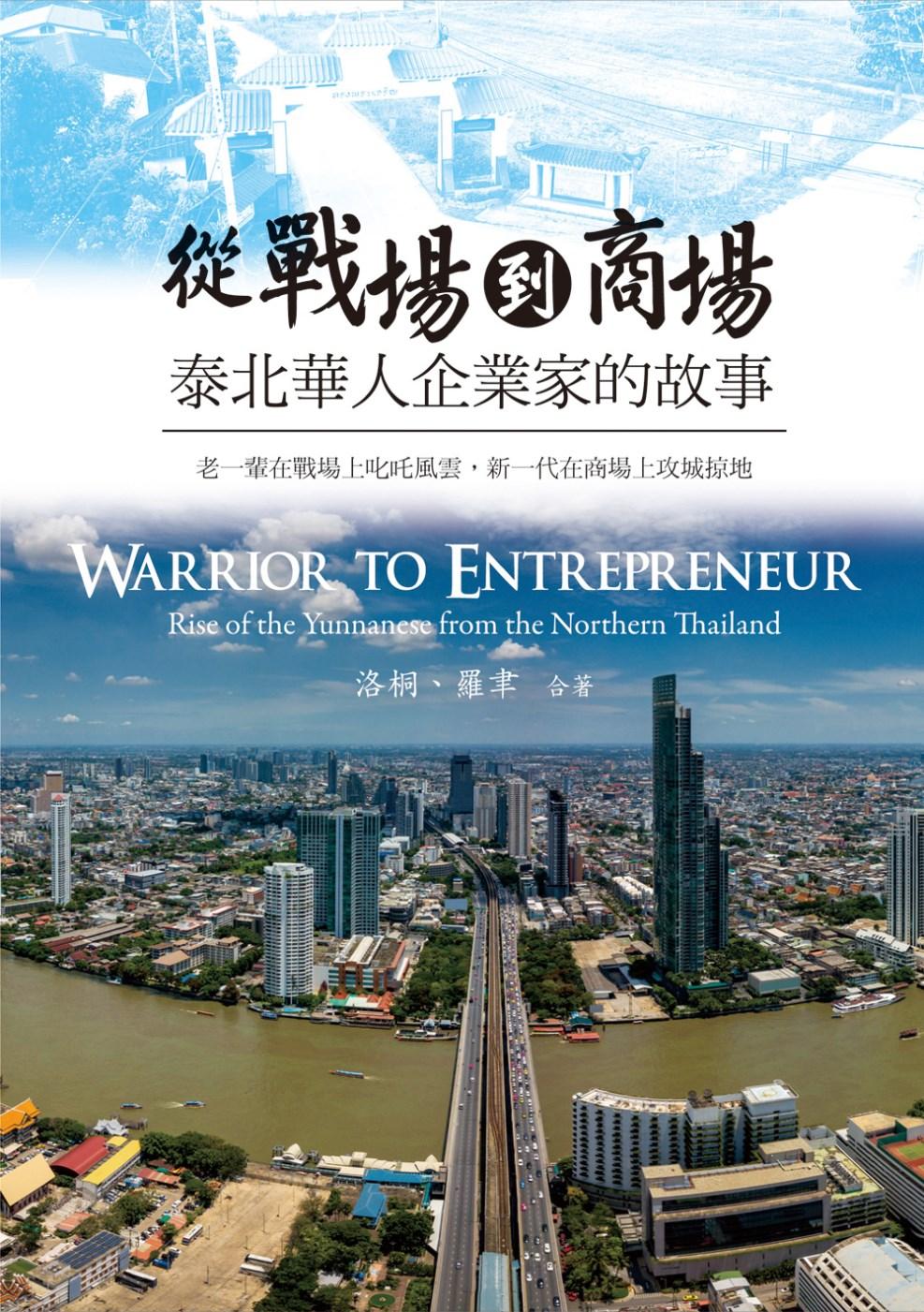 從戰場到商場:泰北華人企業家的...