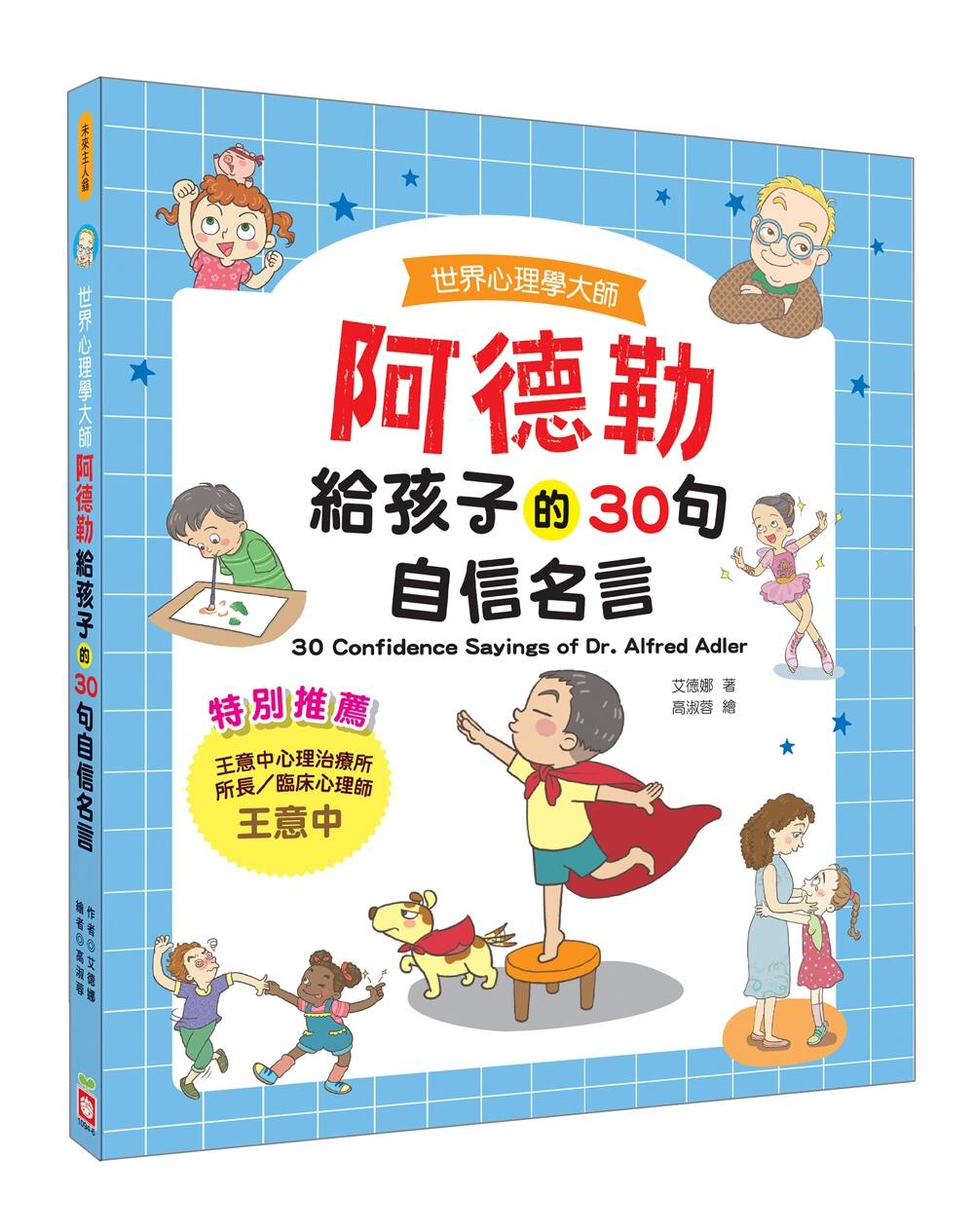 世界心理學大師:阿德勒給孩子的30句自信名言