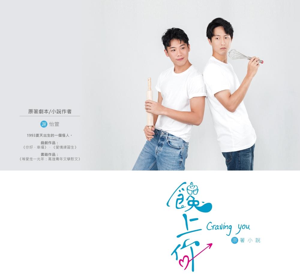 饞上你 原著小說(限)(限台灣...
