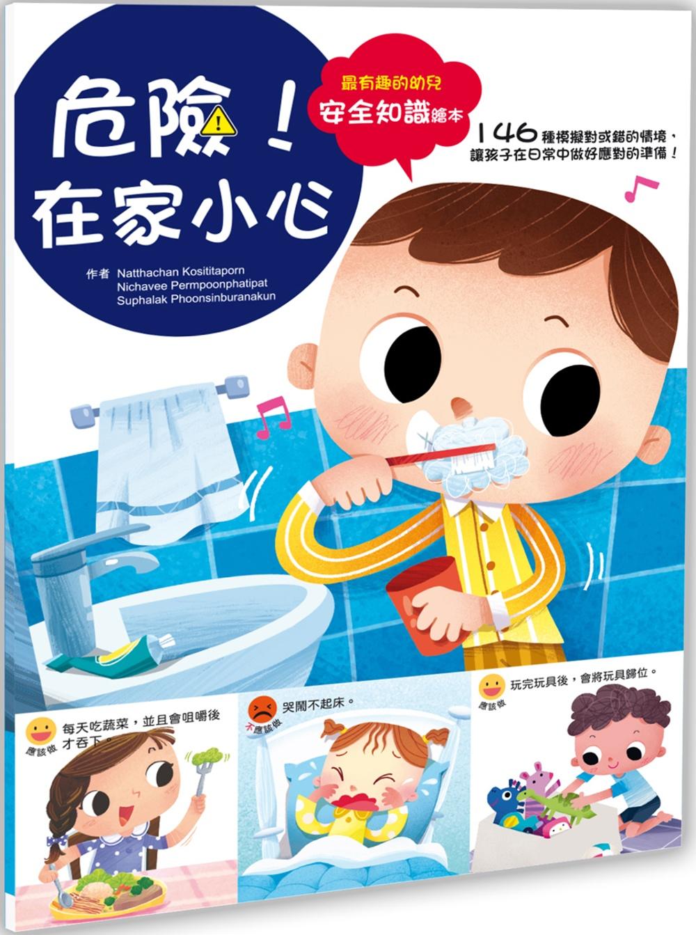幼兒知識安全繪本:危險!在家小心