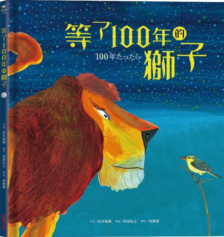 等了100年的獅子
