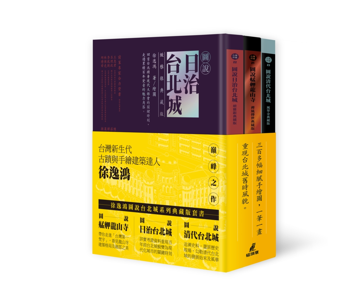 徐逸鴻圖說台北城系列典藏版套書...